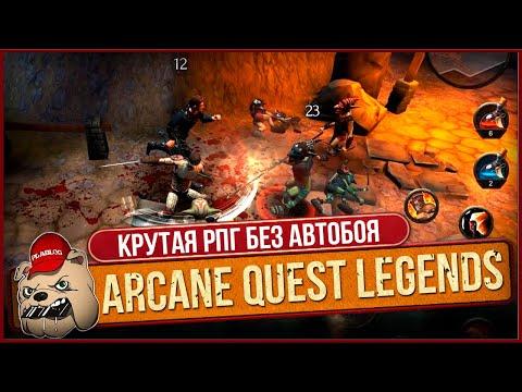 📱Arcane Quest Legends / Крутая РПГ без автобоя на Андроид