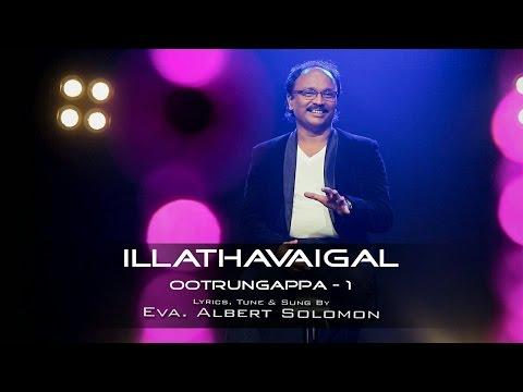 Tamil Christian Song / ILLATHAVAIGAL / Ootrungappa - 1 (OFFICIAL) / Eva. Albert Solomon