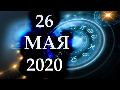 ГОРОСКОП НА 26 МАЯ 2020 ГОДА