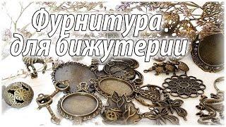 Фурнитура для украшений/Что и где я заказываю?(, 2013-06-21T03:34:28.000Z)