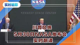 川普总统5月30日NASA发布会 May.30 (实时翻译)
