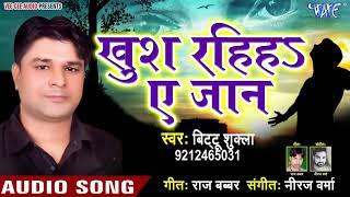 Khush Rahiha Ae Jaan - Karh Ke Karejwa Tu Chal Gailu - Bittu Shukla - Bhojpuri Hit Songs 2019
