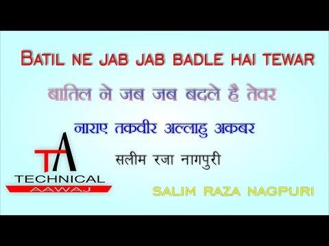 Batil Ne Jab Jab Badle Hai Tevar-Salim Raza Nagpuri || TECHNICAL AWAAZ