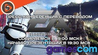 Пресс-конференция Electronic Arts на gamescom 2017 с переводом