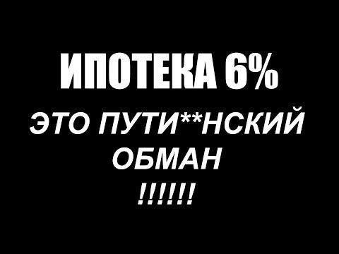 ИПОТЕКА 6% - ЭТО ПУТИНСКИЙ ОБМАН!!!