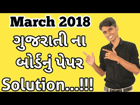 March 2018 Gujarati Paper Solution | Gujarati Subject | Std 10 Board Exam