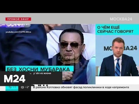 Ушел из жизни экс-президент Египта Хосни Мубарак - Москва 24