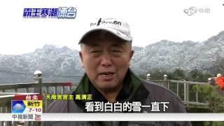 帝王級寒流來襲, 大台北地區接連下起冰霰和白雪, 不只深坑降下瑞雪, ...
