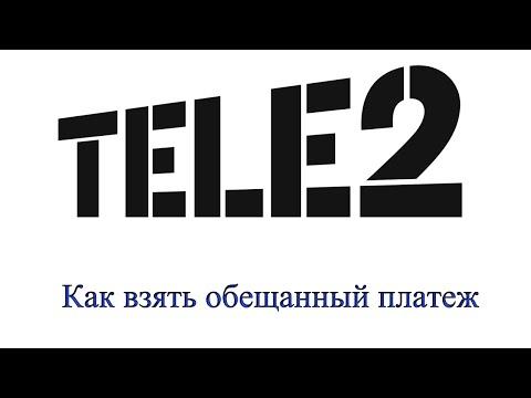 Как взять обещанный платеж на теле2 200 рублей
