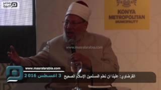 مصر العربية | القرضاوي: علينا ان نعلم المسلمين الإسلام الصحيح
