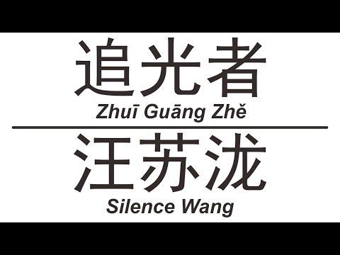 汪苏泷 Silence Wang《追光者》Zhui Guang Zhe 歌词版【HD】
