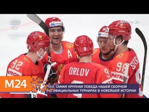 Сборная России по хоккею одержала самую крупную победу в своей истории - Москва 24