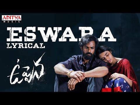 Eswara Lyrics | Devi Sri Prasad Mp3 Song Download