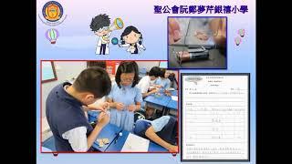 Publication Date: 2017-10-11 | Video Title: P11 聖公會阮鄭夢芹銀禧小學