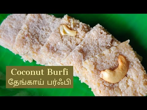Coconut Burfi Recipe in Tamil with English Subtitles
