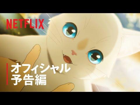 『泣きたい私は猫をかぶる』予告編 - Netflix