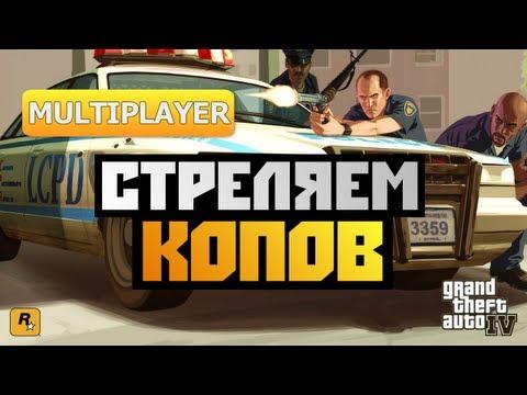 GTA IV Multiplayer - [СТРЕЛЯЕМ КОПОВ] Alex и BrainDit