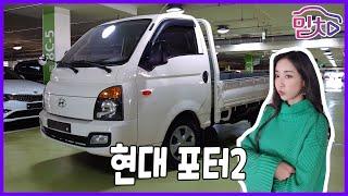 [판매완료]890만원 중고차 추천! 2016 포터2 카…