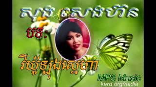 Song Seng Horn – Violong Sneha  - Khmer Old Song – Khmer Music - Cambodia MP3 Music.