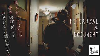 """rehearsal & document - 2019.11.08 at SALONE FONTANA 映画「飢えたライオン」DVD発売記念コンサート """" 飢えたライオンは身を投げ出してカモシカに襲いかかる..."""