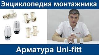Арматура Uni-fitt. Энциклопедия монтажника 3