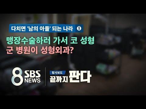 맹장수술하러 가서 코 성형…군 병원이 성형외과? / SBS / 끝까지 판다