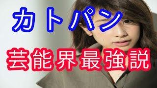 """カトパン最強伝説幕開け!?「加藤綾子」が絶大な人気で早くも""""CM女王""""..."""