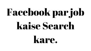 Facebook par Job Kaise Search Kare