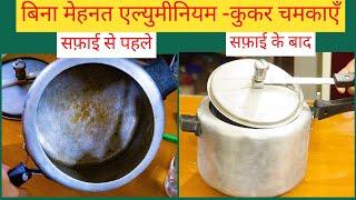 एल्युमीनियम के जले कुकर का चमकाने का सटीक तरीका।कुकर कैसे साफ़ करें। Clean Burnt Cooker Easily|