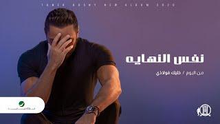 Tamer Hosny ... Nafs El Nehaya - 2020 | تامر حسني ... نفس النهاية