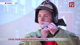 Урок пожарной безопасности: как не сгореть