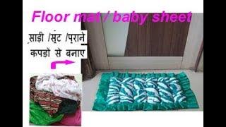 साड़ी /सूट /पुराने कपड़ों Floor Mat/carpet/table mat/recycle waste cloths/baby sheet comforter