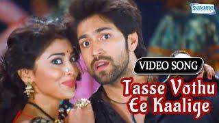 Tasse Vothu Ee Kaalige  - Chandra - Shriya Saran , Prem Kumar - Latest Kannada Song