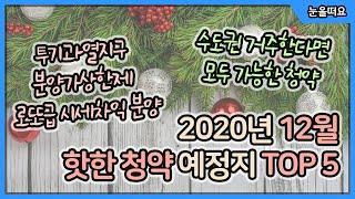 12월 수도권 분양가상한제 아파트 핫한 청약 TOP 5