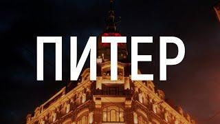 Смотреть видео Питер - 2018 -||- #zdozor онлайн