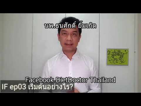 IF (Intermittent fasting)พื้นฐาน  DietDoctor Thailand