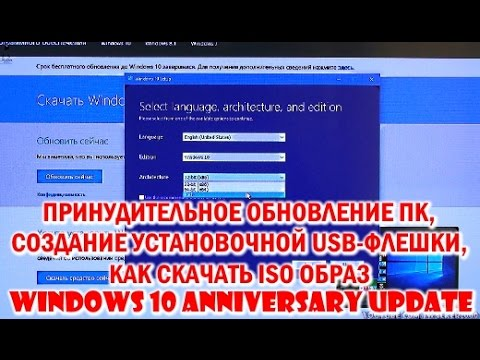 Как обновиться до Windows 10 Anniversary Update с Media Creation Tool, сделать ISO/USB-флешку