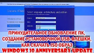 Как обновиться до Windows 10 Anniversary Update с Media Creation Tool, сделать ISO/USB-флешку