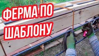 Арматурный каркас (как купить арматуру+шаблон для ферм)(В этом видео мы затронули такие темы, как купить арматуру и как работать с шаблоном. Ну и куда же без юмора..., 2014-05-28T04:06:25.000Z)