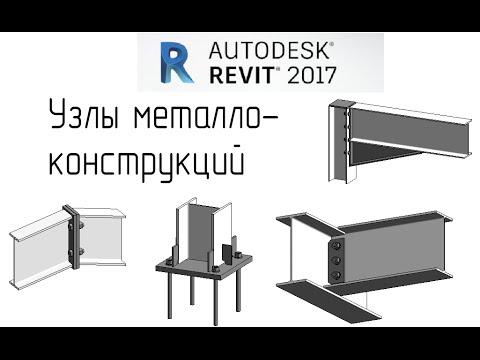 Revit 2017   03 Соединения металлоконструкций