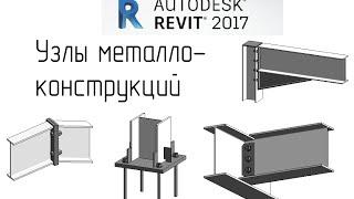 Revit 2017   03 Соединения металлоконструкций(Третья часть серии видео про нововведения Revit 2017 для конструктора: соединения металлоконструкций., 2016-05-09T12:38:12.000Z)