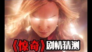 震惊《惊奇队长》预告刚发,却以被中国观众预测破解!