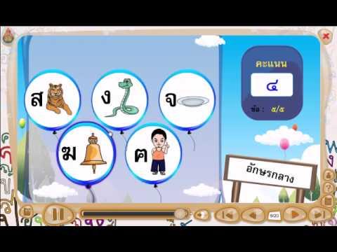 สื่อการเรียนรู้ วิชาภาษาไทย ชั้น ป.1  เรื่อง พยัญชนะและเลขไทย