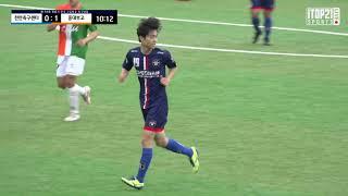 2021 청룡기 ㅣ 충남천안축구센터 U18 vs 서울중…