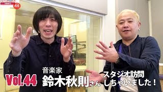 作曲からミックスまで、田辺さんのノウハウを垣間見ながら、その中で制...