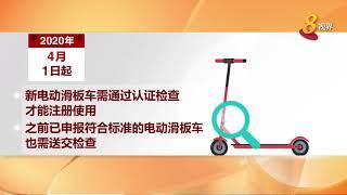 电动踏板车UL2272安全标准 提前于明年7月1日实行
