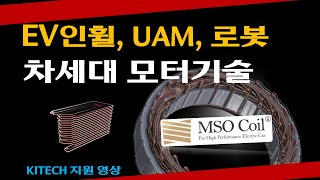 High-performance, high-efficiency next-generation motor technology, MSO Coil