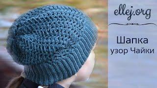 Шапка-бини узором Чайки • Мастер-класс по вязанию крючком • How to crochet beanie hat