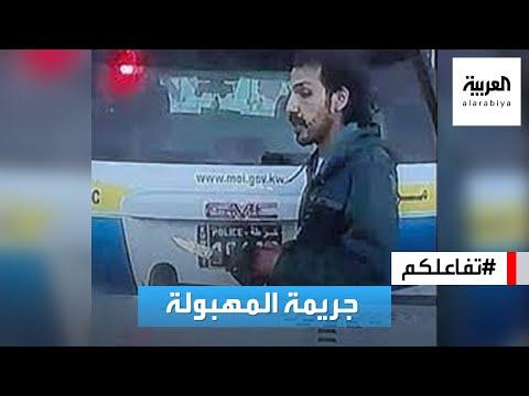 تفاعلكم | جريمة المهبولة تهز الكويت وفيديو صادم يوثق مقتل عبدالعزيز محمد الرشيدي