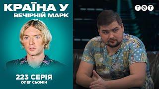 "Краина У. 223. Одесса: Олег Семин в шоу ""Вечерний Марк"""